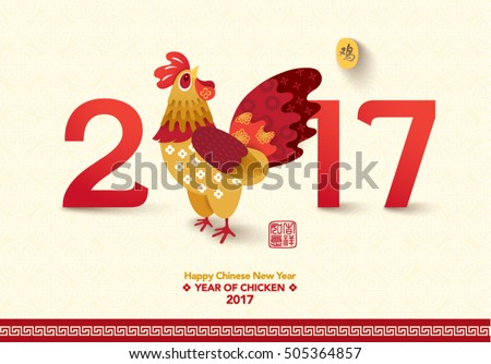 Oriental Happy Chinese New Year 2017 Year of Chicken Vector Design (Chinese Translation: Year of Rooster, Prosperity)