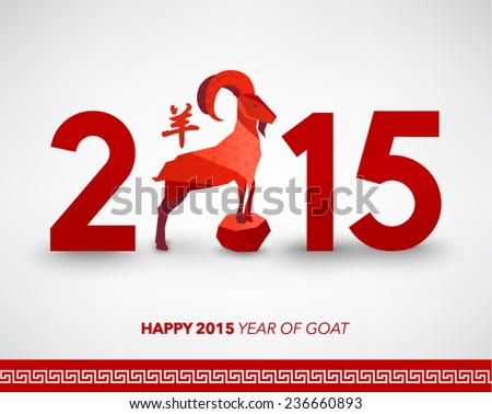 oriental happy chinese new year 2015 year of goat vector design chinese translation year - When Is Chinese New Years 2015