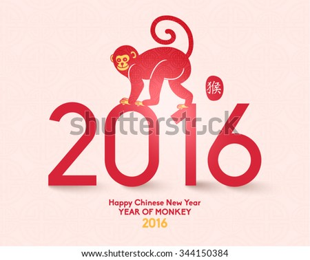 Chinese New Year 2018 Year Of Dog Vector Design Chinese Translation