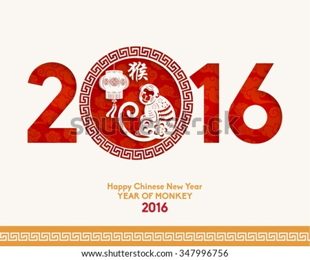 oriental happy chinese new year 2016 year of monkey vector design chinese translation year - Chinese New Year Year Of The Monkey