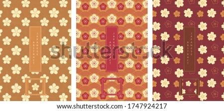 Oriental Japanese style abstract seamless pattern background design flower plum blossom and sakura cherry blossom Stock photo ©