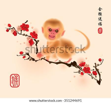 Oriental style painting. Monkey on plum blossom tree. Translation of Stamp: Monkey. Translation of Calligraphy: Golden monkey send blessing.