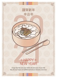 Oriental traditional background. Korean traditional food and culture. Vintage style template and banner. (Translation: Happy New Year, New Year)