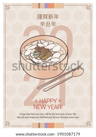 Oriental traditional background. Korean traditional food and culture. Vintage style template and banner. (Translation: Happy New Year, New Year) Stock photo ©