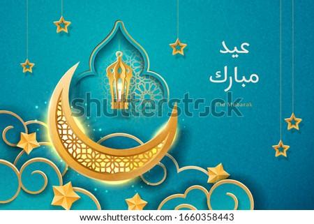 Ornament background for ramadan kareem or Eid al Adha festival. Eid-al-Fitr or Hari Raya, iftar greeting card with crescent and lantern, stars and candle. Eid Mubarak text translated Blessed Feast