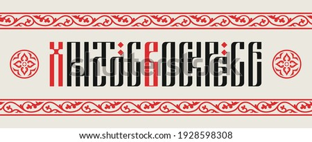 Orthodox Easter. The inscription Christ is Risen in the style of Slavic ligature with traditional church ornament.  Foto d'archivio ©