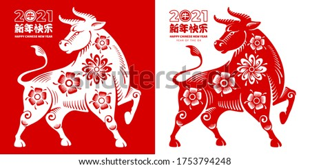 Ox, Chinese zodiac symbol of new 2021 year painted in chinese style. Translation Happy New Year, on stamp Ox. Vector illustration.