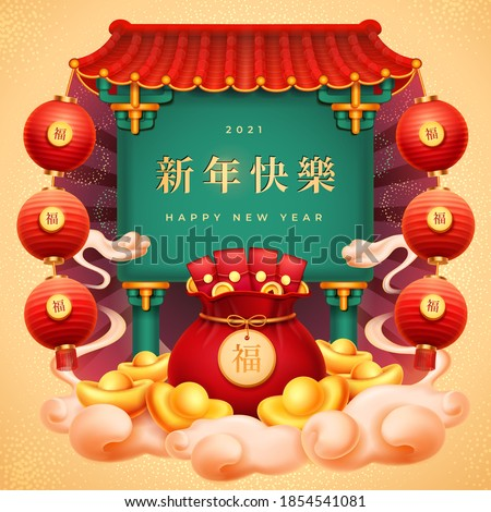 Pagoda, CNY 2021 greeting card design. Vector Happy Chinese New Year text translation, temple sign with roof and lanterns, Fu sign and columns, bag with red envelopes, coins, gold ingot on clouds
