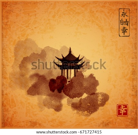 Pagoda temple and forest trees on vintage background. Traditional oriental ink painting sumi-e, u-sin, go-hua, Contains hieroglyphs - eternity, freedom, happiness