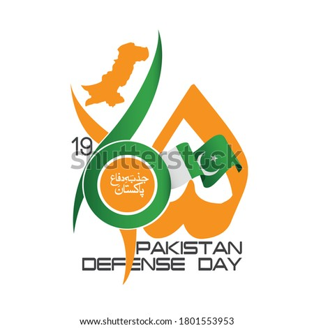 Pakistan Defense Day Design with Word 1965 inside Urdu Calligraphy means; Passion of Defense Day 6th September ストックフォト ©