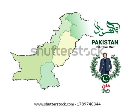 pakistan new political map 2020