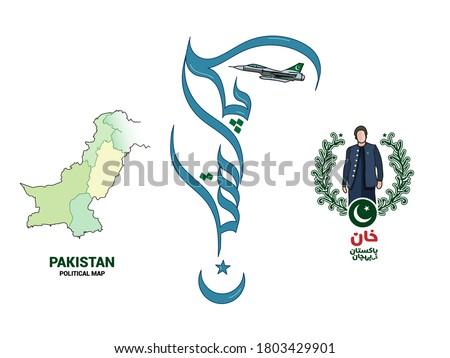 pakistan written in urdu