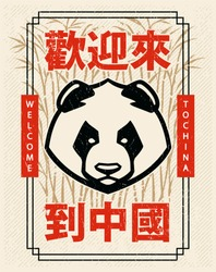 Panda mascot emblem design with typography: Welcome to China. Chinese poster with panda bear, frame and bamboo. Vector illustration.