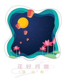 Paper cut mid autumn festival lotus with moon. Translation: Blooming flowers and full moon,celebrate moon festival