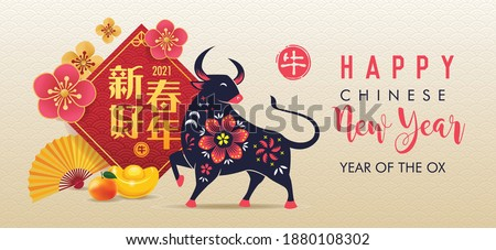 Paper cut style Ox with flower and art decorated. Chinese zodiac symbol of 2021. Hieroglyph means Ox.  Translation: Wish you good fortune on the coming year.