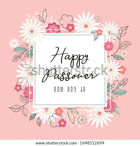 Passover holiday. Pesah celebration concept , Jewish Greeting card spring flowers. vector illustration. happy Passover in Hebrew