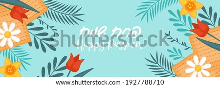 """Passover Pesach holiday banner design with matzah and spring flowers. Greeting card or seder party invitation template background. Hebrew text: """"Happy Passover"""""""