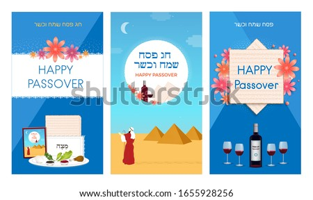 Passover stories vertical banners, greeting card set. Seder pesach invitation template or holiday flyer. Happy Passover in Hebrew. Moses in desert, passover plate, wine bottle, glasses, flowers vector