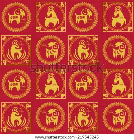 Pattern with traditional Chinese goats (or sheep) symbol 2015