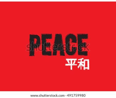 peace sign vector  japan font