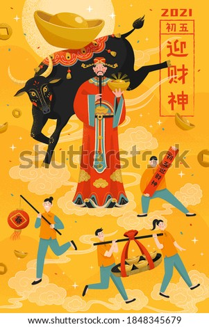 People celebrating the arrival of God of Wealth, concept of Chinese traditional worship custom, Translation: Worship Caishen on the fifth day of Chinese New Year
