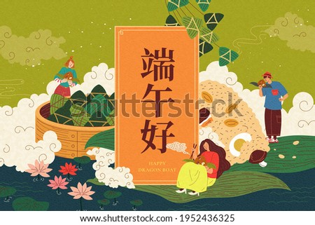 People enjoy giant traditional food rice dumpling from bamboo steamer to celebrate Dragon Boat Festival. Greeting for Duanwu holiday written in Chinese