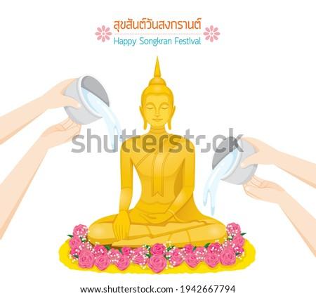 People Sprinkle Watering Onto A Buddha Statue For Prosperity, Happy Songkran Festival, Tradition Thai New Year, Suk San Wan Songkran (Translate-Happy Songkran Festival)