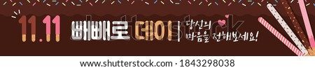 pepero day. Korean event concept illustration. Stick confectionery with chocolate. (Korean translation: Pepero Day Event)