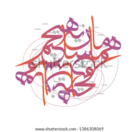 persian   arabian typography  t