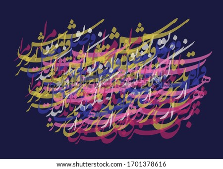 Persian Calligraphy Design. Iranian Typography, Translated as: The syrup should be more bitter than separation poison