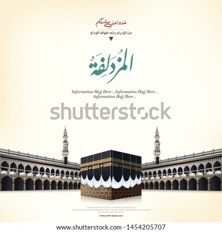 pilgrimage hajj steps in Kaaba Al haram mosque in mecca Saudi Arabia - all Arabic mean ( pilgrimage Steps from Start To the End ) Arafat mountain