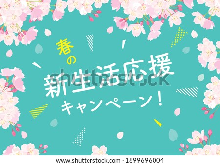 """Pink Cherry blossom vector Illustration. Japanese translation is """"Spring new life support campaign"""""""