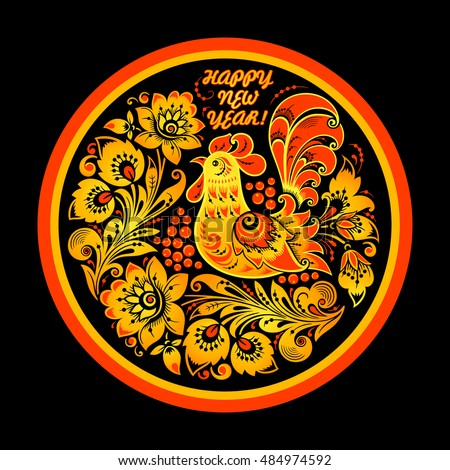 plate with rooster  lunar year