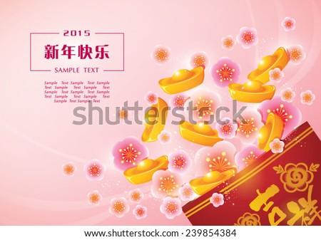 plum blossom and ingot spilled