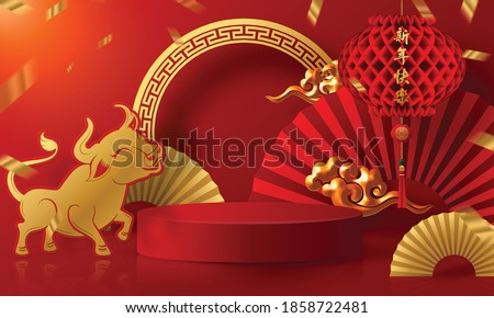 Podium round stage Chinese new year 2021 year of the ox , red paper cut ox  with craft style on background. (Chinese Translation : Year of the ox)
