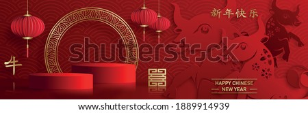 Podium round stage chinese style, for chinese new year 2021 with red paper cut art and craft on color backgroung with asian elements (Chinese Translation : happy new year 2021, year of the ox) Photo stock ©