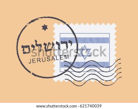 Postal stamp symbols 'Jerusalem '. Israeli flag (engraved, woodcut effect). Hebrew and english inscription.
