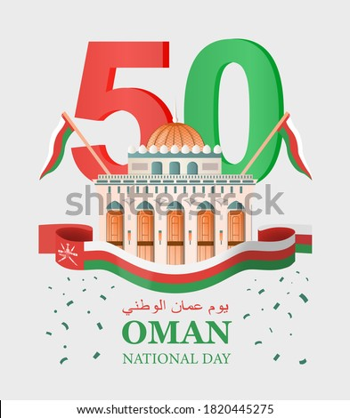 Poster design to celebrate the National Day holiday in Oman with the national flag and text. Translation from arabic: Oman national day. Colored vector illustration.
