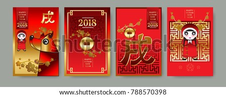 poster set with 2018 chinese new year elements vector illustration asian lantern clouds