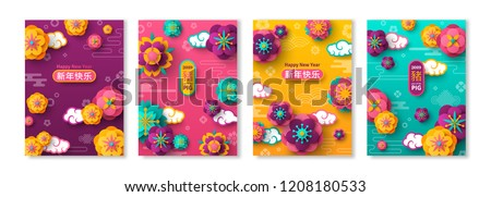 Posters Set for Chinese New Year. Hieroglyphs translation - Pig, Long phrase - Happy New Year. Vector illustration. Asian Clouds and Paper cut Flowers. Place for your Text.