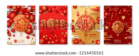 Posters Set for 2019 Chinese New Year. Hieroglyphs translation - Pig, Long phrase - Happy New Year. Vector illustration. Asian Clouds, Gold Pendants and Red Paper cut Flowers. Place for your Text.