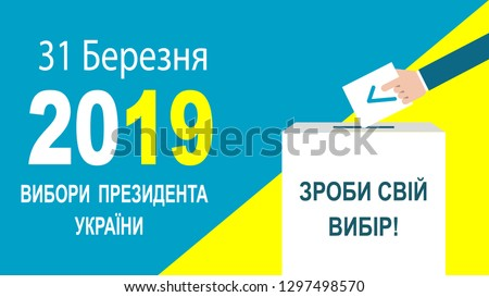 "Presidential election banner background. Ukraine Presidential election 2019.Flag on background. Translation :"" March 31 2019 presidential elections of Ukraine;make your choice"""