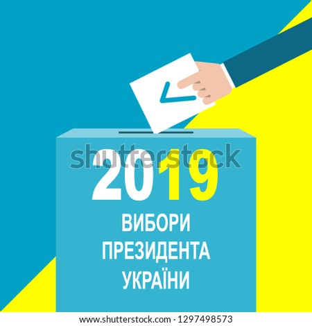 "Presidential election banner background. Ukraine Presidential election 2019.Flag on background. Translation :""presidential elections of Ukraine"""