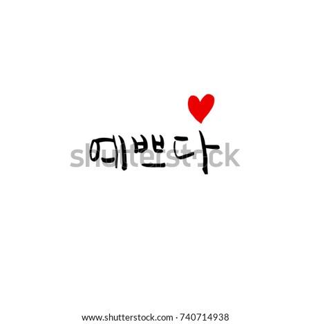 pretty   hand drawn korean...