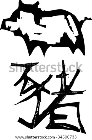 Primitive woodcut style Chinese zodiac sign of the Pig. Part of a series.