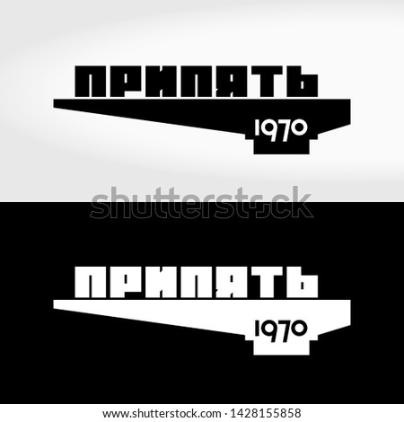 pripyat city sign vector