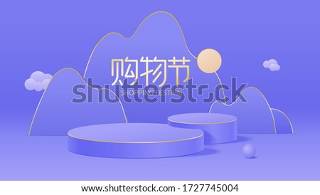 Product background for e-commerce page. Chinese typography means