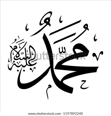 Prophet Muhammad - Arabic script means : Muhammad, May salvation be bestowed upon him. Arabic Islamic background - solid black color.