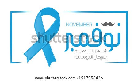 Prostate Cancer Awareness banner for support and health care. (translate November Prostate Cancer Awareness Month) vector illustration