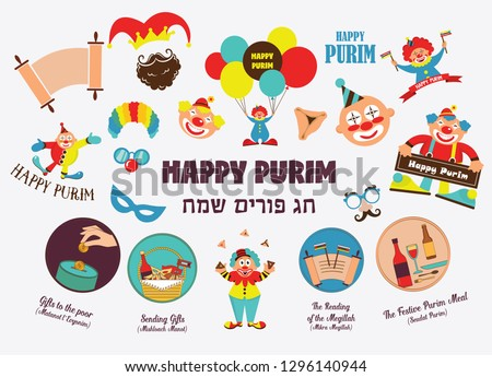 Purim clipart with carnival elements. Happy Purim Jewish festival, carnival, Purim props icons. Vector illustration